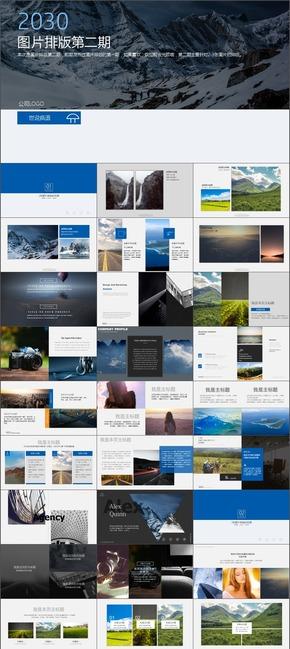 图片排版第二期【精致排版|可用工作总结|经营分析等】
