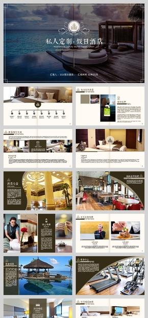 【画册疯】大气高档奢华酒店宣传升级版|精美|杂志风|附教程