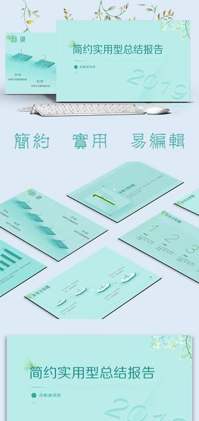 【動感簡約】清新簡約實用商務演示模板|工作總結|經營分析