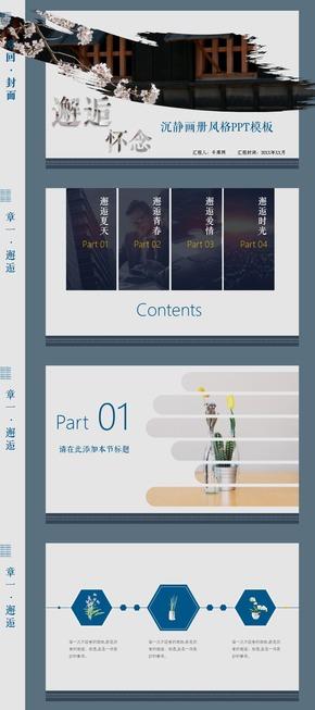 【文子演示】文艺清新画册风|青春|回忆|文艺范|图片排版
