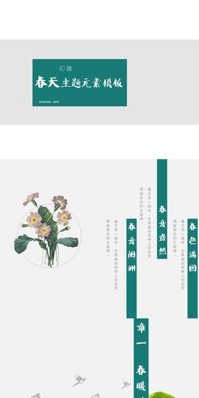 [春·意濃]春天主題元素模板|文字效果見預覽圖