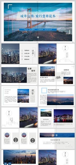 【寂寞都市】最美画册风之城市篇|文艺风|商务风|古典|古雅|附教程