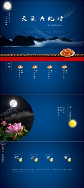 【美醉了】唯美中秋主题风格|中秋佳节|传统节日