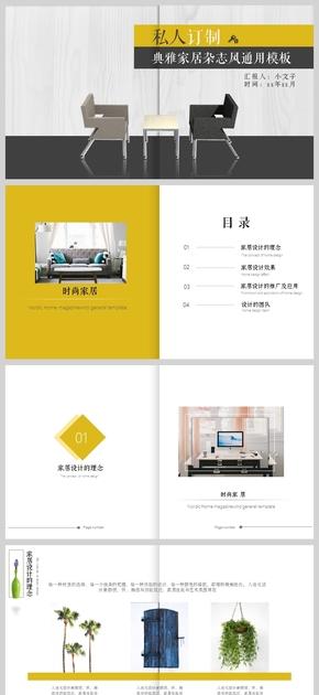 【画册疯】精美时尚家居设计|室内设计|装潢|图片排版|杂志风