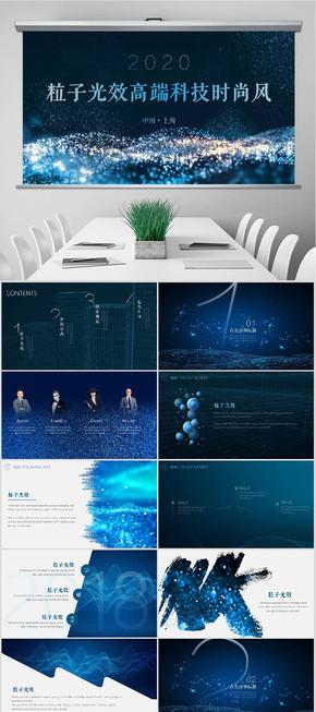 【光粒子】超大气视觉高端时尚科技感创意通用模板