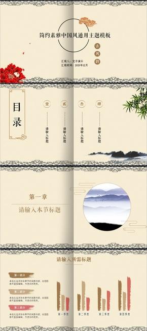 【文子演示】高清最美中国风之复古画册【古风|古韵|古典|古雅|古文】