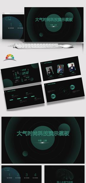 【最强科技系列八】互联网科技时尚大气风格|信息技术|大数据|网络