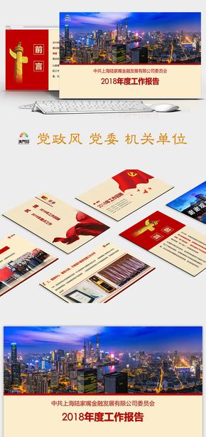 【党政风】党委年终总结报告|事业机关|政府单位|国企