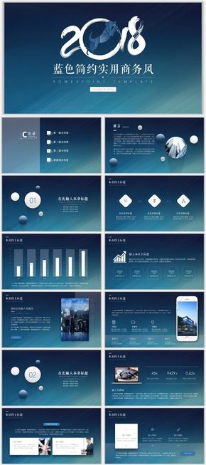 【文子演示】简约实用商务蓝时尚总结报告|营销|经营分析|企划|述职