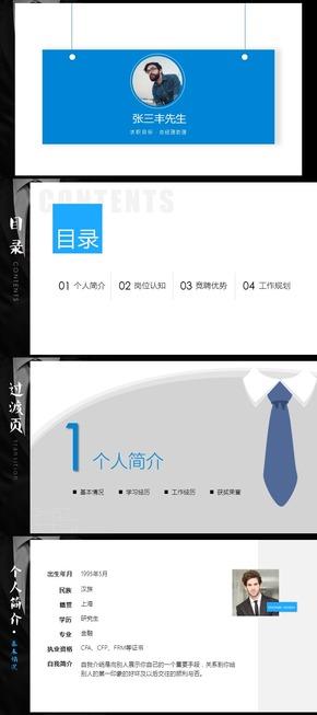 【求职竞聘2】商务个人求职竞聘简历介绍