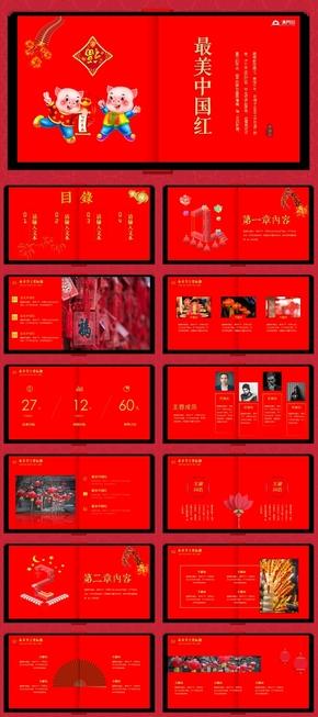 中國紅畫冊|傳統文化風|古風|古雅|古典|古文