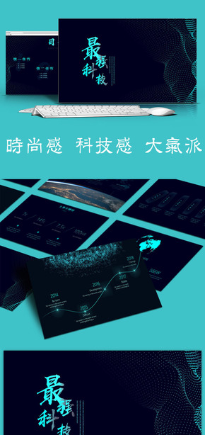 【最强科技系列七】超大气视觉高端时尚科技感通用模板