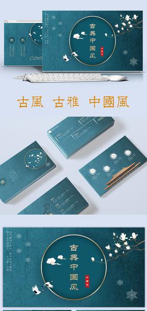 【最美中國風】藍色古雅中國風|國學|詩詞|古風