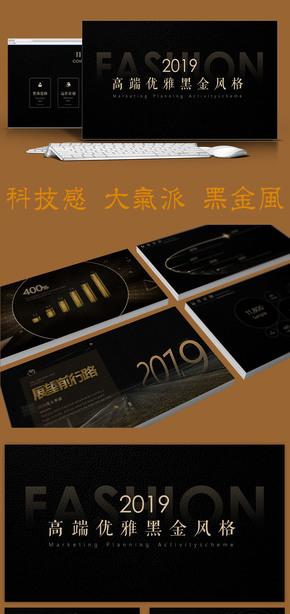【黑金风格】超大气派实用黑金风|质感|金色