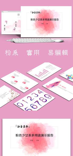 【甜蜜暴击】粉色系可爱时尚实用演示报告|女生版