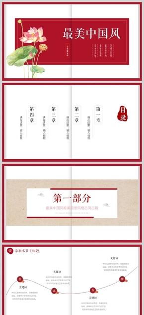 【古典画册风】中国风之传统文化|国学|诗词|古风|古典