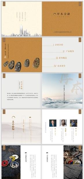 【宽屏画册疯】超大气宽屏风企业宣传报告|公司介绍|中国风古典|杂志风