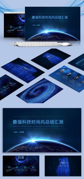 【最强科技系列】互联网科技时尚大气风格|信息技术|大数据