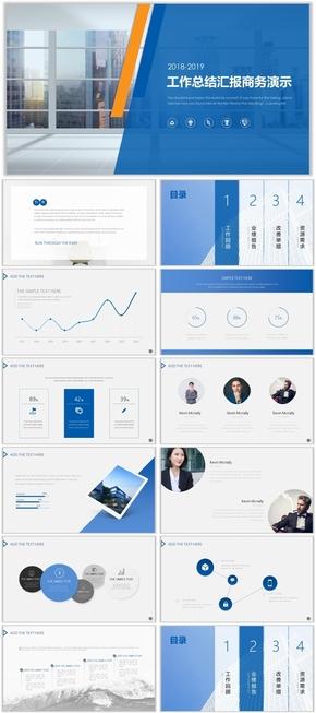 【文子演示】简约精致实用工作总结经营分析商务报告|蓝色商务风
