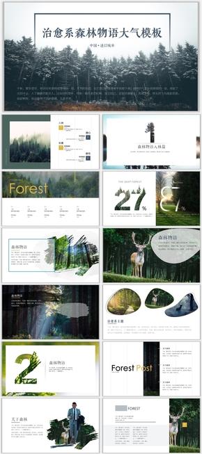 【森林物语】治愈系森林物语大气时尚自然风|春天|树木|小清新