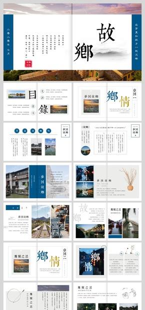 【故乡】唯美画册风 附有教程 图片排版