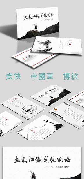 【江湖】中国风之武侠风格|大气|国学|诗词|古风|古典