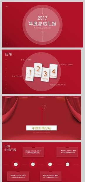 【当年拚却醉颜红】高端时尚红色工作总结营销策划经营分析|杂志风