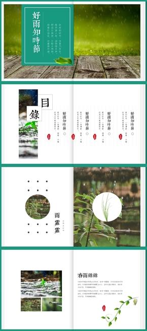 【好雨知时节】春意浓之春天主题画册|图片排版旅行纪念植物大自然