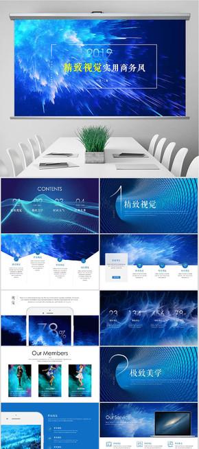 【精致视觉】超大气视觉高端时尚画册级创意通用模板