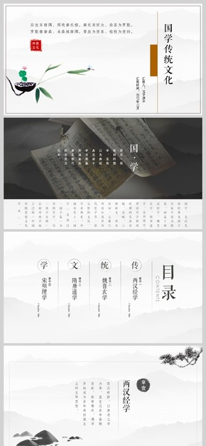 【文子演示】中国传统文化 国学 诗词 古风