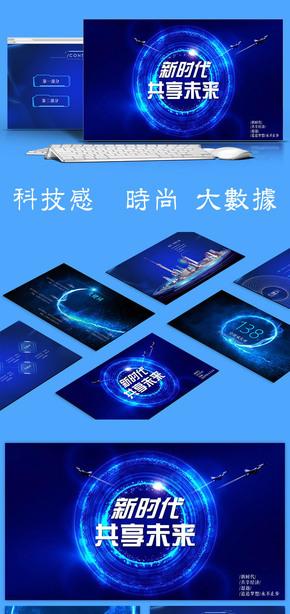 【最强科技系列6】互联网科技时尚大气风格|信息技术|大数据|网络