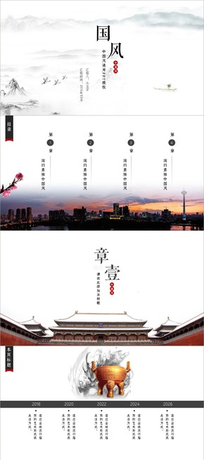 【文子演示】高清最美之简约素雅中国风【古风|古韵|古典|古雅|古文】