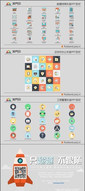彩色矢量PPT图标之数据网络、云协作办公、工商管理类