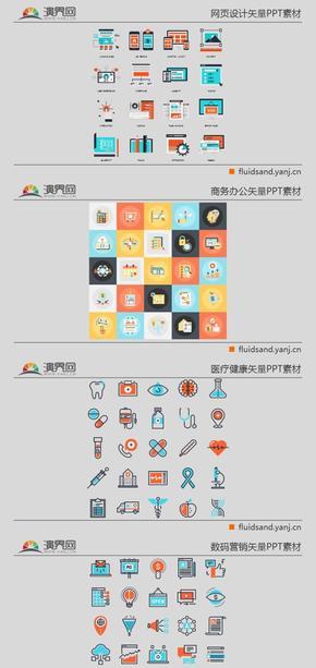 彩色矢量PPT图标素材01