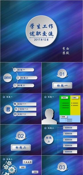 蓝色IOS微立体学生工作汇报PPT动态模板