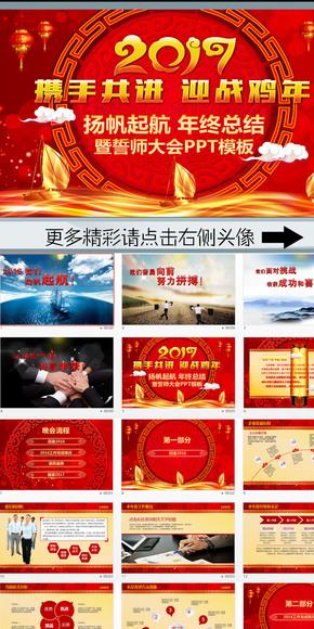 2017新年红色年终总结颁奖晚会PPT模板欣赏