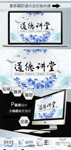 青花瓷中国风道德讲坛PPT模板