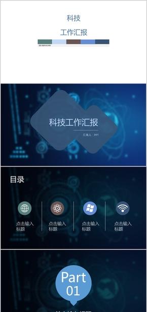 蓝色扁平科技汇报PPT模板