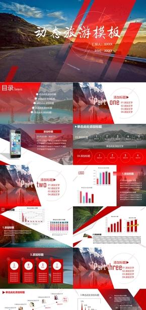 精美高端比赛商务汇报红色主题旅游作品动态PPT模板