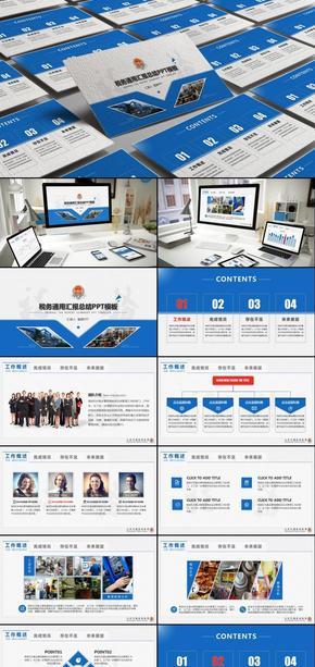 【雪原PPT】网页风税务通用年终汇报总结PPT模板