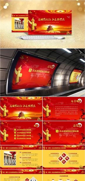 【雪原作品】中国风红色精美汇报类PPT模板