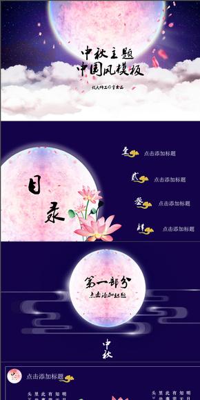 【毅大师工作室】中秋主题中国风风格高颜值PPT模版