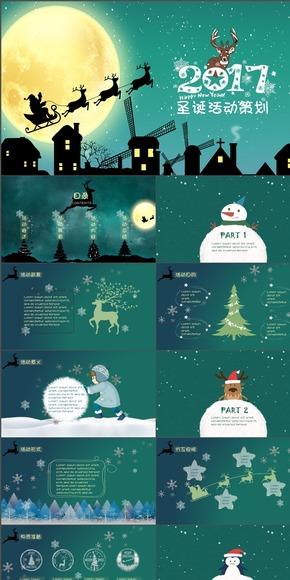【毅大师工作室】圣诞活动策划模版