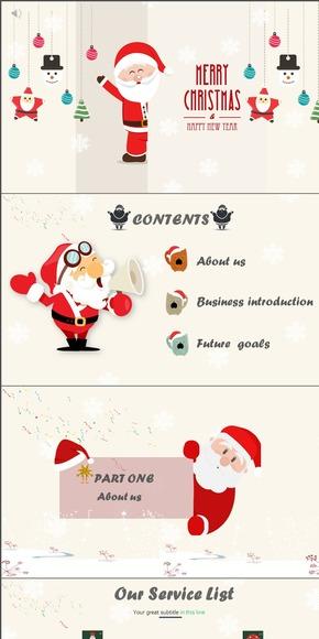 【毅大师工作室】圣诞元素工作发展规划模板