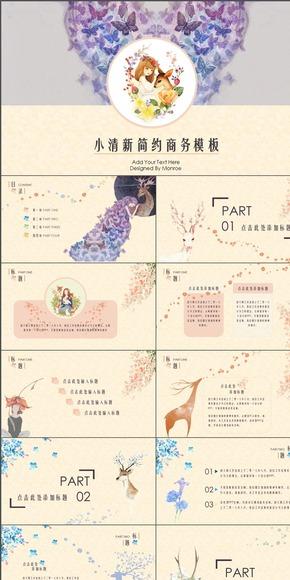 【毅大师工作室】日系小清新简约风通用模板