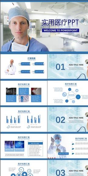 【毅大师工作室】简约医疗主题汇报模板