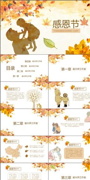 【毅大师工作室】清新温暖感恩节PPT