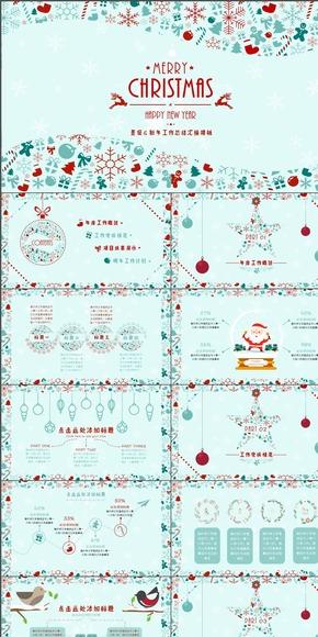 【毅大师工作室】清新圣诞风年末总结模板