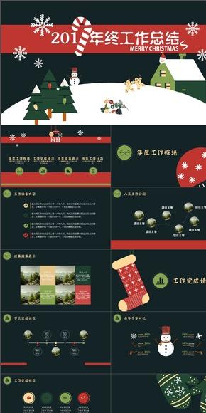 【毅大师工作室】扁平化简约活泼圣诞模板