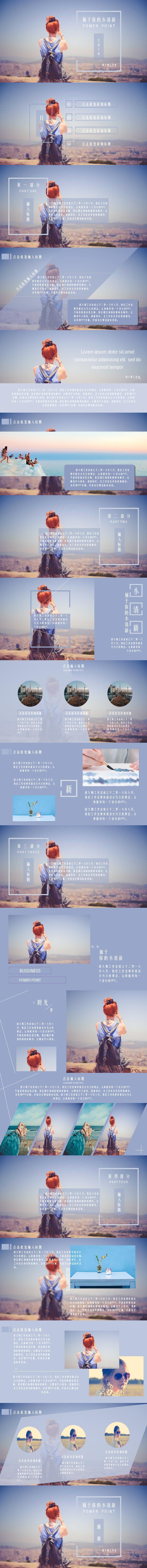 """免费ppt模板【毅大师工作室】小清新扁平化商务PPT"""""""